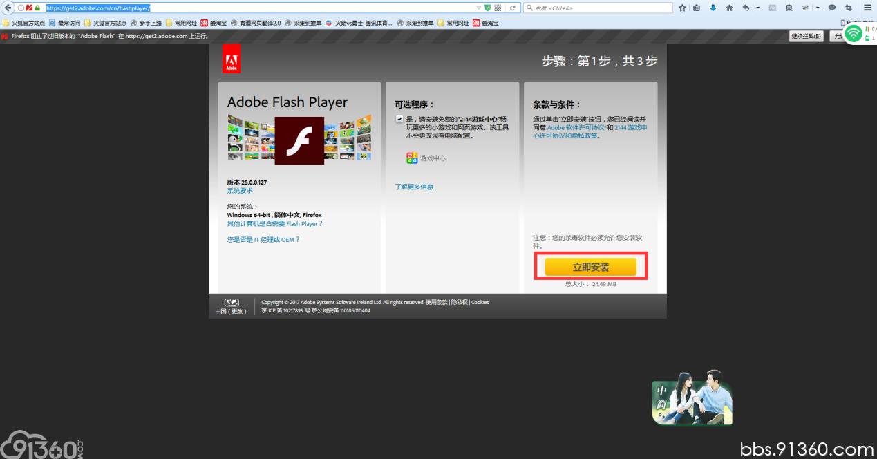 如何启动浏览器Flash?