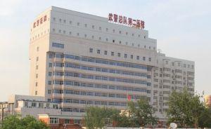 北京市总队第二医院