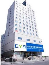 北京爱耳英智眼科医院