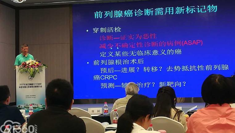 贺任国平主任当选浙江省肿瘤病理专委会主任委员