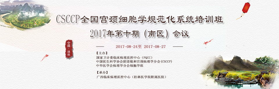 CSCCP全国宫颈细胞学规范化系统培训班2017年第十期(南区)会议通知