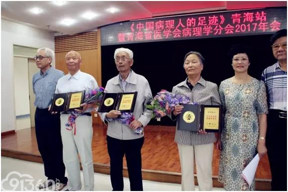 《中国病理人的足迹》全国寻访活动—青海站