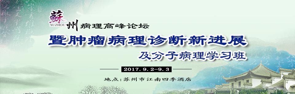 苏州病理高峰论坛暨肿瘤病理诊断新进展及分子病理学习班