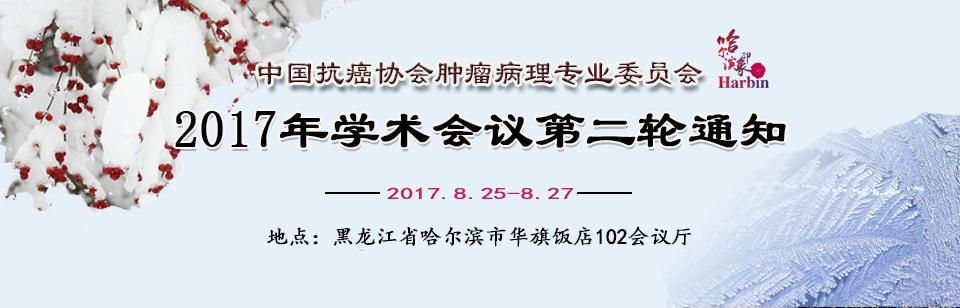 中国抗癌协会肿瘤病理专业委员会2017年学术会议第二轮通知