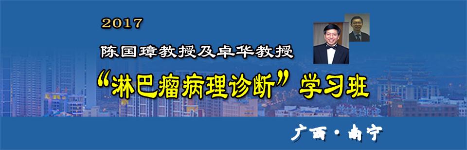 """陈国璋教授及卓华教授""""淋巴瘤病理诊断""""学习班通知"""