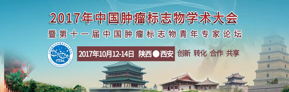 2017年中国肿瘤标志物学术大会暨第十一届肿瘤标志物青年科学家论坛第2轮会议及征文通知