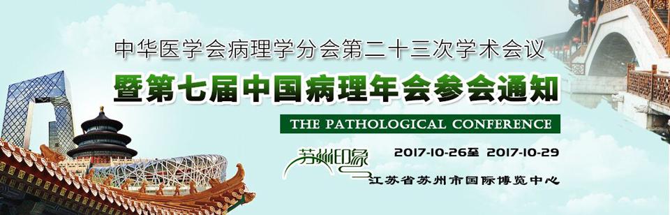 中华医学会病理学分会第二十三次学术会议暨第七届中国病理年会参会通知
