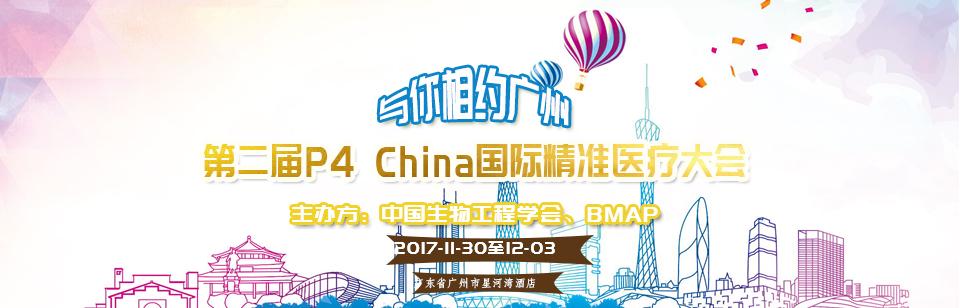 第二届P4 China国际精准医疗大会与你相约广州!