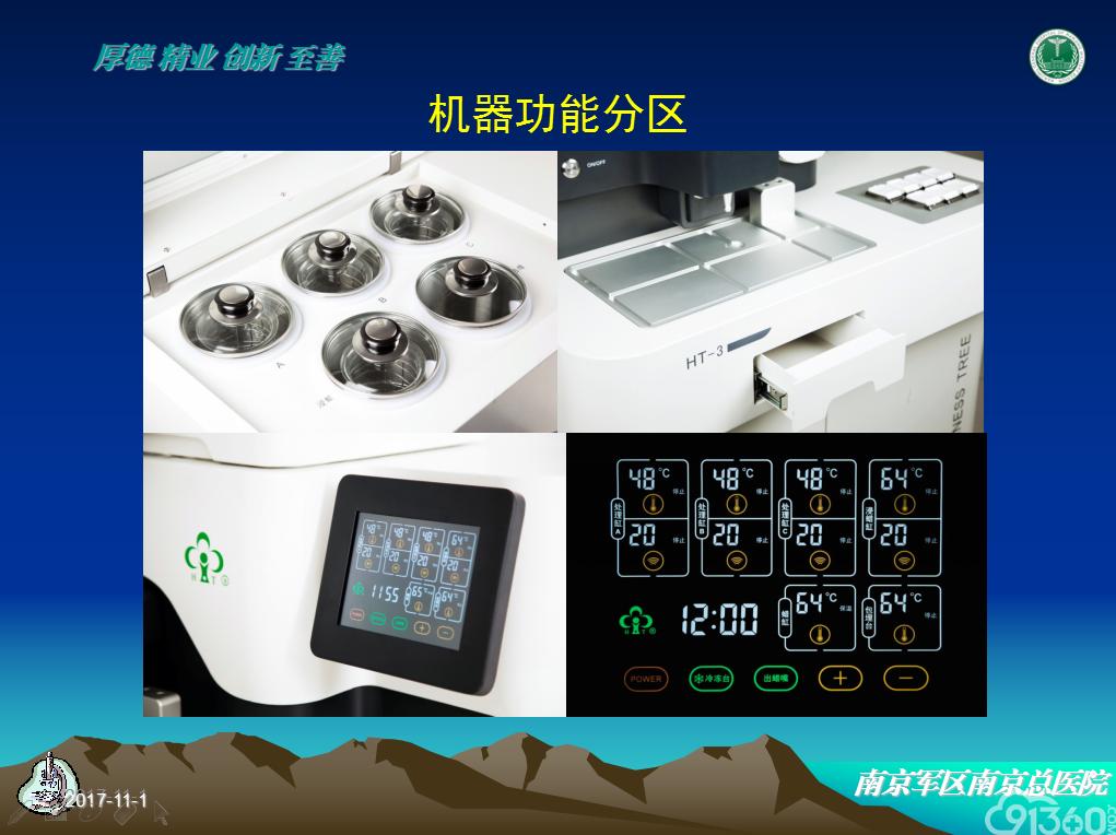 多功能超声波组织处理仪在组织处理中的应用