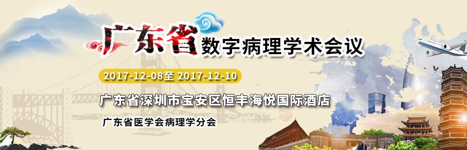 关于召开广东省数字病理学术会议的通知