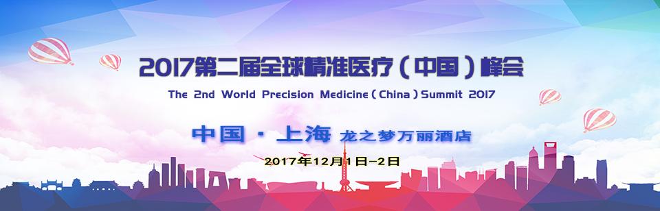 2017第二届全球精准医疗(中国)峰会召开在即 看点速递 一睹为快!