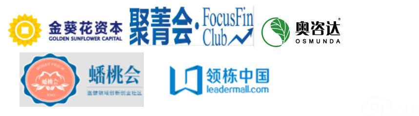 2018第二届中国民营医疗与社会办医产业创新大会