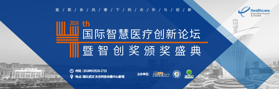 第四届国际智慧医疗创新论坛暨智创奖参评启动2018年5月相聚武汉 见证创新力量!