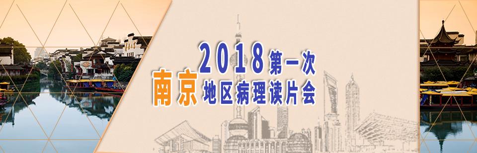 2018第1次南京地区病理读片会