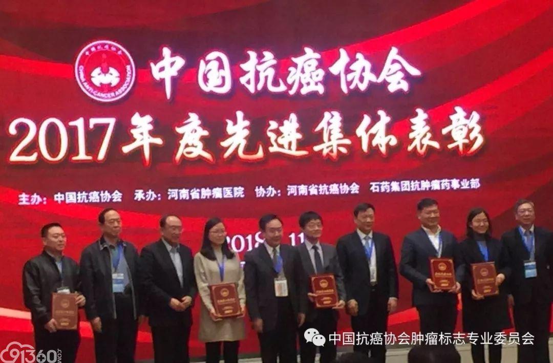 热烈祝贺中国抗癌协会肿瘤标志专业委员会荣获中国抗癌协会2017年度先进专业委员会荣誉称号