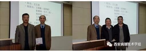 全军暨古都西安第四届病理技术高峰论坛会议纪要