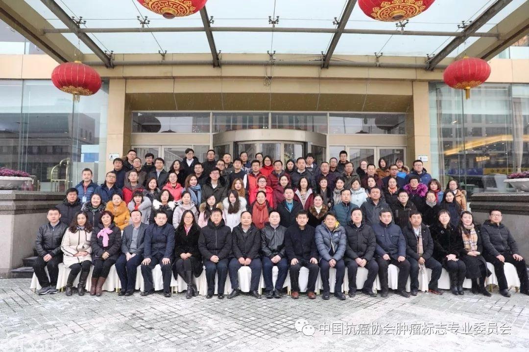 内蒙古分子诊断学学会成立大会暨学术研讨会