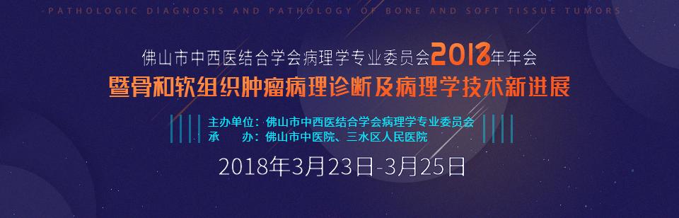 关于召开佛山市中西医结合学会病理学专业委员会2018年年会暨骨和软组织肿瘤病理诊断及病理学技术新进展的通知