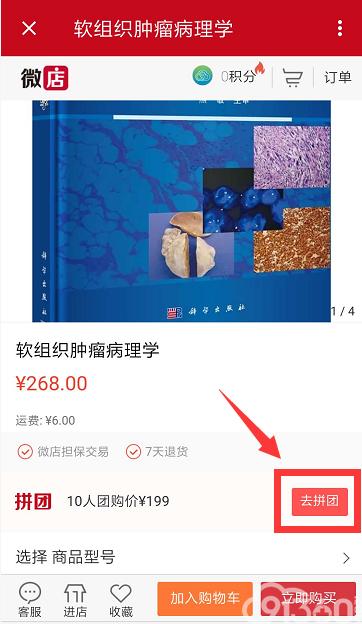 【好书推荐】《软组织肿瘤病理学》限量团购 震撼来袭!