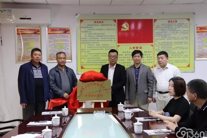 福州市首个县域病理诊断中心在闽清成立