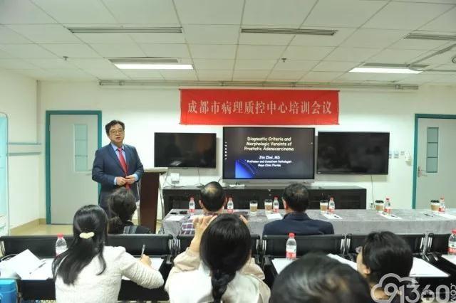 美国梅奥诊所病理系教授翟启辉博士莅临成都市第二人民医院授课