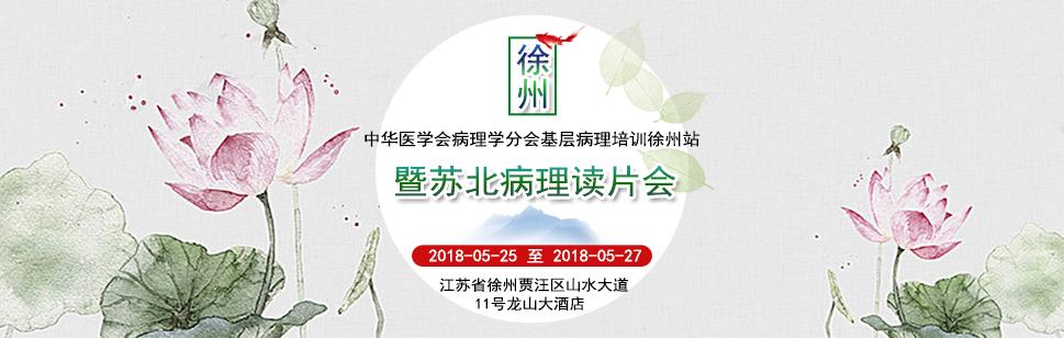 中华医学会病理学分会基层病理培训-徐州站暨苏北病理读片会