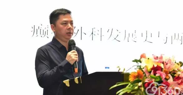 广东三九脑科医院华刚教授发表了《癫痫外科发展史及两大学派理念差异》的主题演讲