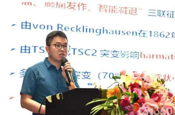 广东三九脑科医院李海南教授发表了《结节性硬化症临床病理特点》的主题演讲