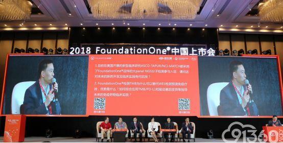 """迪安诊断、罗氏、美国FMI三方合作""""满月""""之际 迎来FoundationOne®中国上市会"""