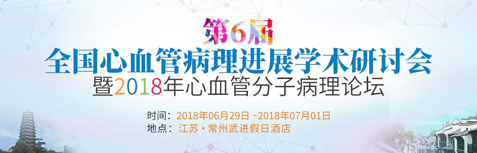 第6届全国心血管病理进展学术研讨会暨2018年心血管分子病理论坛