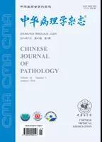 中华病理学杂志