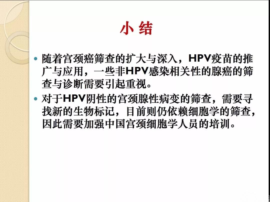 非HPV感染相关性宫颈腺性病变
