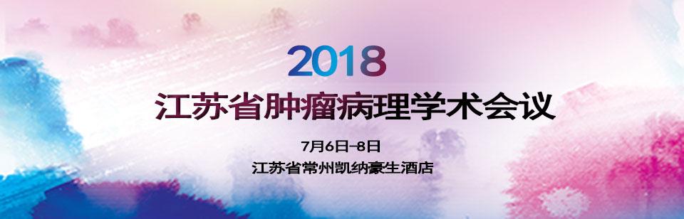 2018江苏省肿瘤病理学术会议
