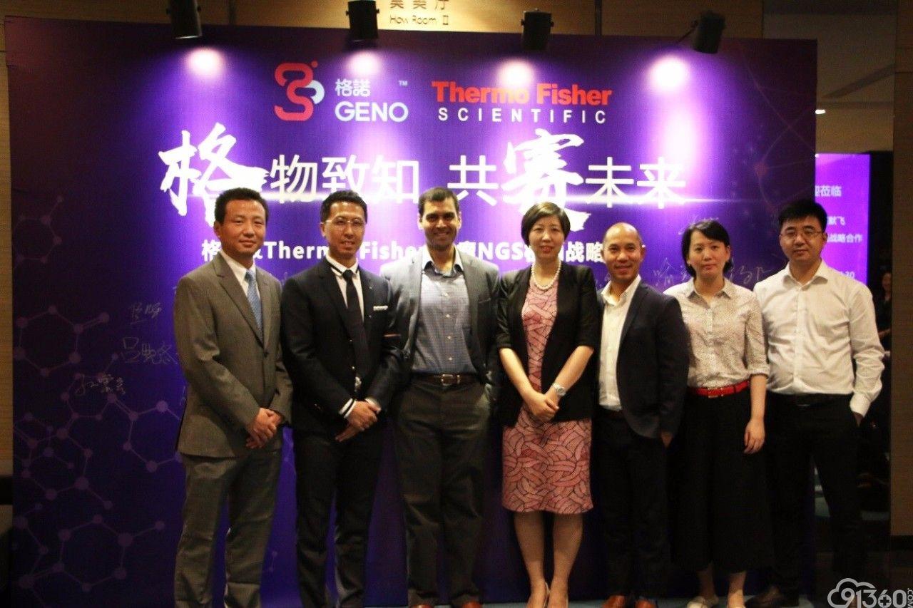 赛默飞携手格诺生物,共同推动开发新一代肿瘤临床检测产品