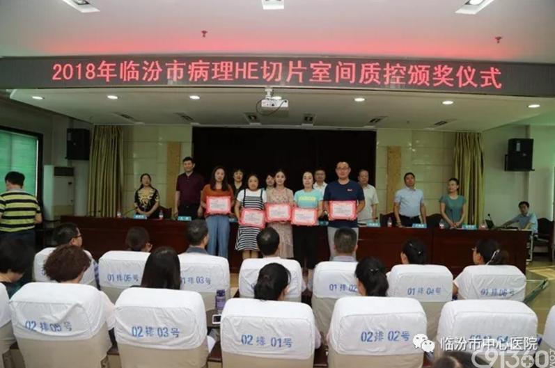 临汾市病理医师规范化培训在临汾市中心医院举办
