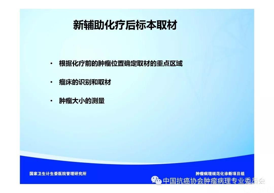 肿瘤病理规范化诊断标准 第5部分:乳腺癌病理诊断标准
