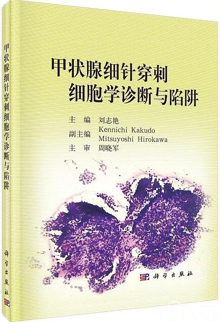 《妇产科病理学诊断纲要》