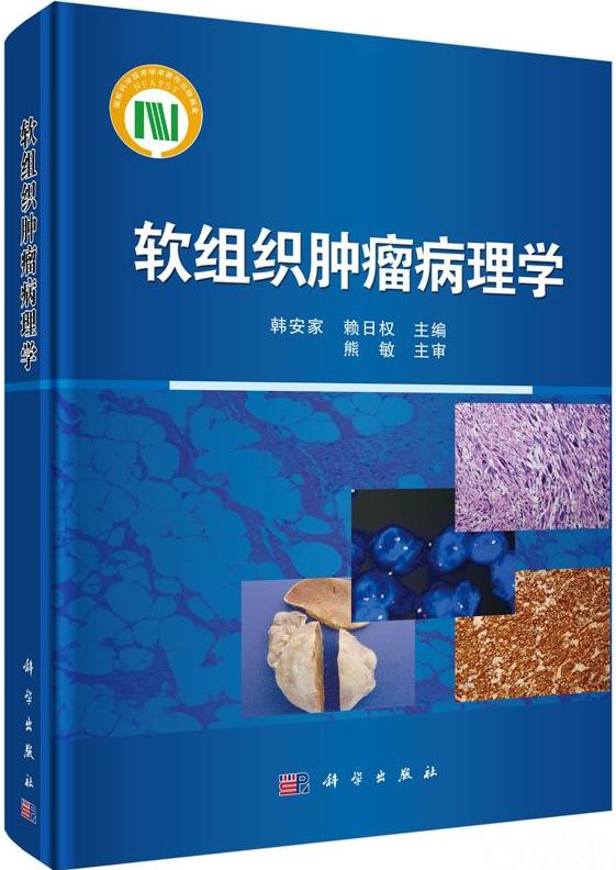 《软组织肿瘤病理学》