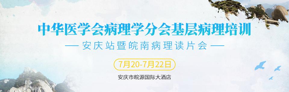 中华医学会病理学分会基层病理培训—安庆站暨皖南病理读片会通知