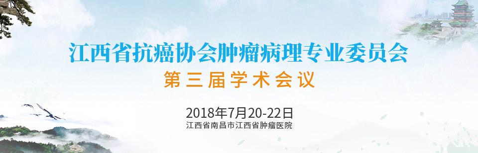 江西省抗癌协会肿瘤病理专业委员会第三届学术会议