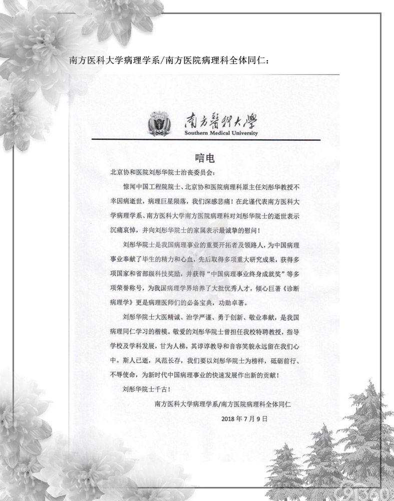 悼念一代病理大师刘彤华教授