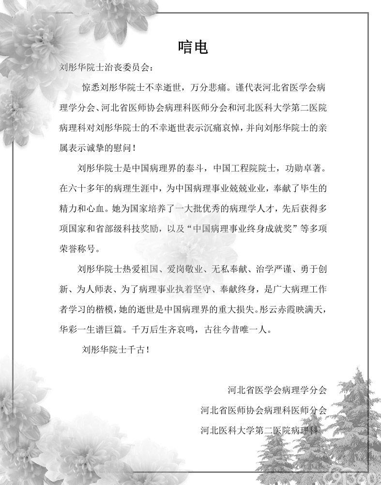 沉痛悼念一代病理大师刘彤华教授