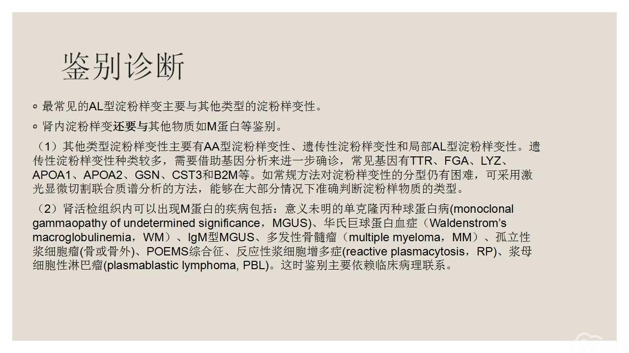 肾活检淀粉样变典型病理改变