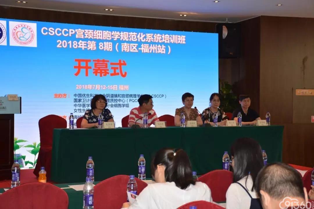 2018年第8期CSCCP全国宫颈细胞学规范化系统培训班总结