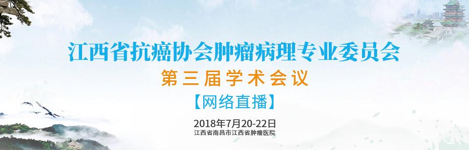 91360智慧病理网为您直播江西省抗癌协会肿瘤病理专业委员会第三届学术会议