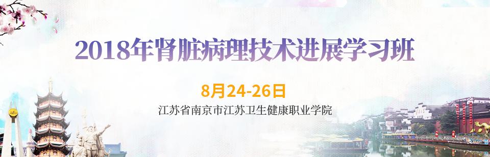 关于举办2018年肾脏病理技术进展学习班的通知(南京)