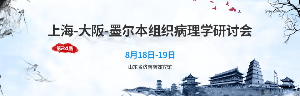 第二十四届上海-大阪-墨尔本组织病理学研讨会通知