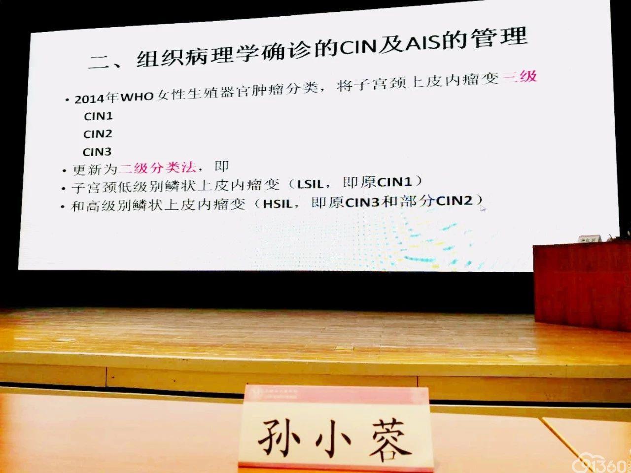 兰丁专家在山西宫颈专业会议上 介绍AI+互联网创新技术