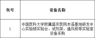 中国医科大学附属盛京医院本溪基地研发中心实验楼实验台、试剂架、通风柜等实验室设备采购