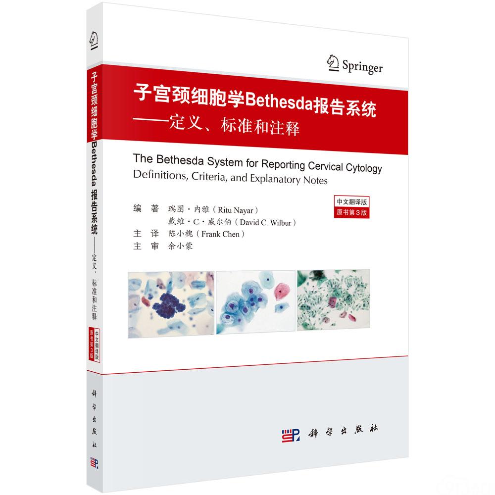 《子宫颈细胞学Bethesda报告系统》(中文版,原书第3版)